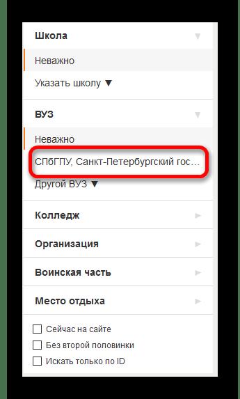 Выбор мест учебы, работы, отдыха на сайте Одноклассники