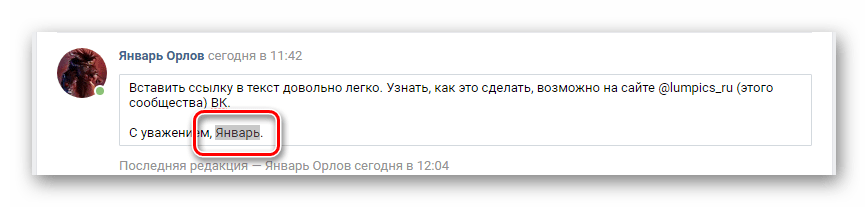 Выбор места в тексте для формы для вставки ссылки ВКонтакте