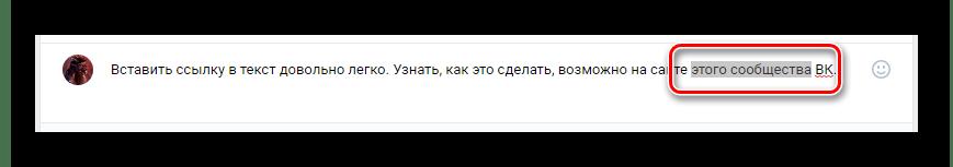 Выбор места в тексте для вставки ссылки ВКонтакте