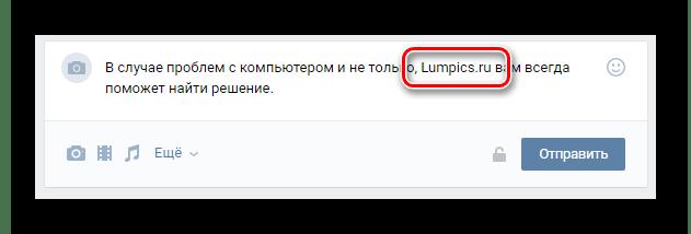 Выбор места ввода кода для установки ссылки на страницу ВКонтакте