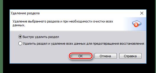 Выбор метода удаления раздела в AOMEI Partition Assistant Standard