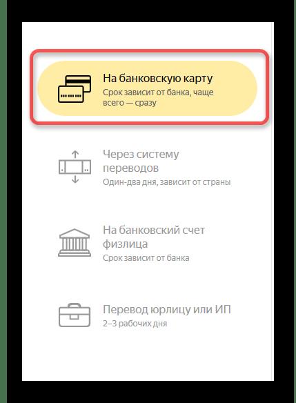 Выбор нужного способа вывода с Яндекс