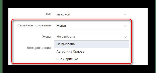 Выбор партнера для сп противоположного пола в разделе основное в настройках ВКонтакте
