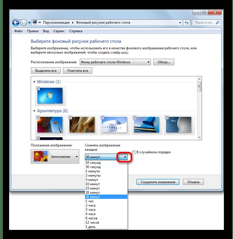 Выбор периодичности смены фонового рисунка рабочего стола в Windows 7