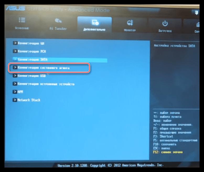 Выбор раздела Конфинурация системного агента в UEFI BIOS ASUS