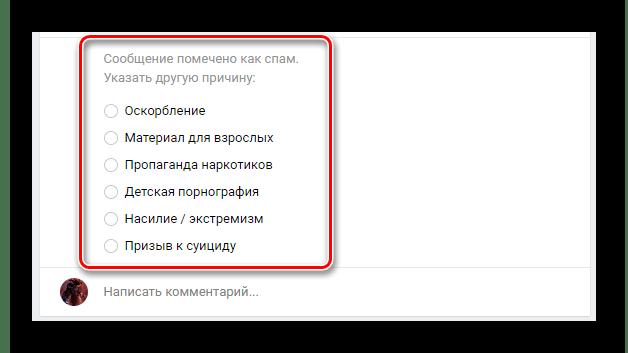 Выбор разновидности нарушения при жалобе на комментарий постороннего пользователя ВКонтакте