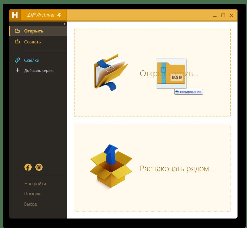 Выбор режима обработки архива в программе Hamster Free ZIP Archiver