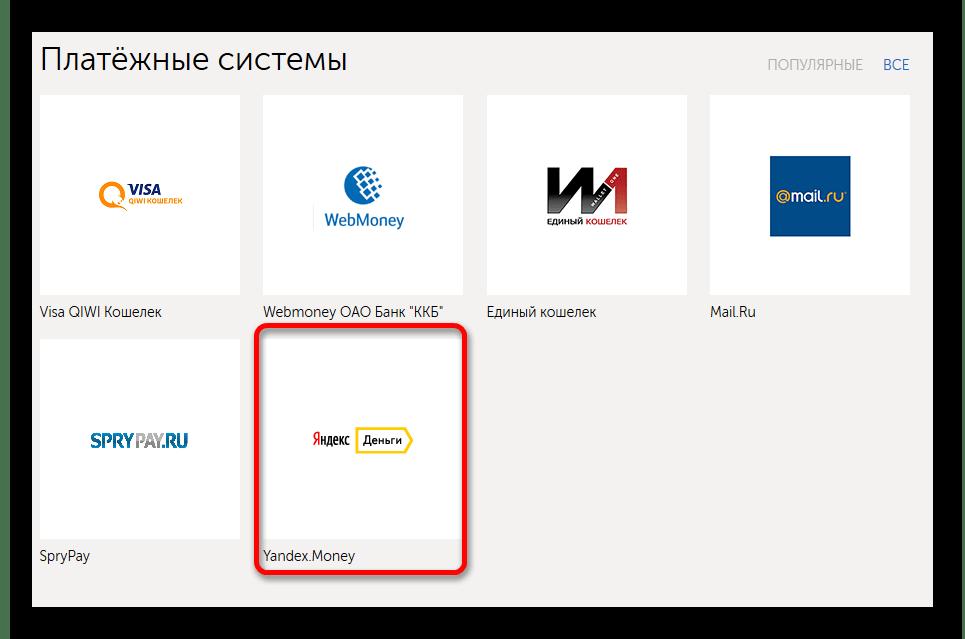 Выбор серивса Яндекс.Деньги на сайте Киви