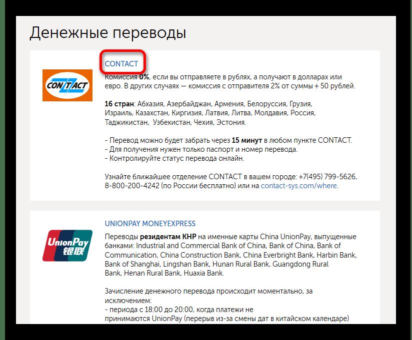 Выбор системы переводов на сайте Киви