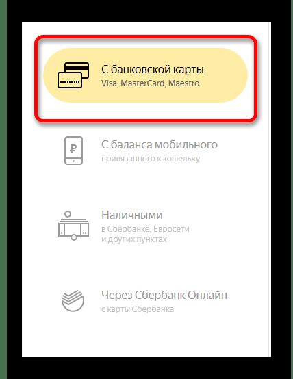 Выбор способа пополнения с банковской карты на Яндекс
