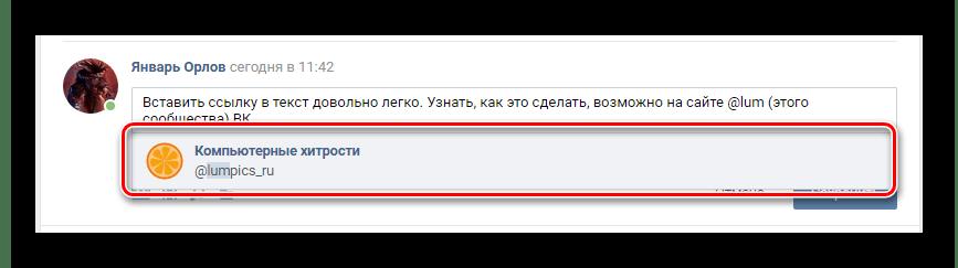 Выбор страницы из поиска для вставки ссылки ВКонтакте