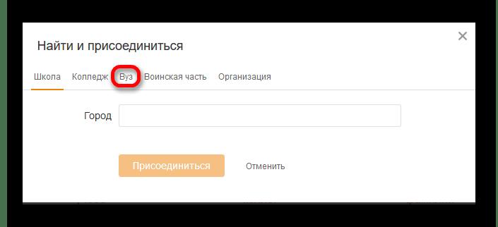 Выбор строки ВУЗа для поиска друзей в Одноклассниках