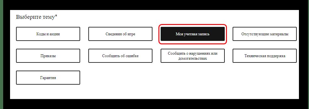 Выбор темы обращения к техподдержке EA