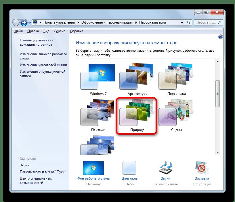 Выбор темы в окне изменения изображения и звука на компьютере в Windows 7