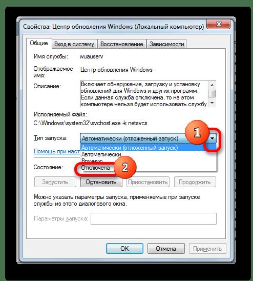 Выбор типа запуска в окне свойств службы Центра обновления в Windows 7