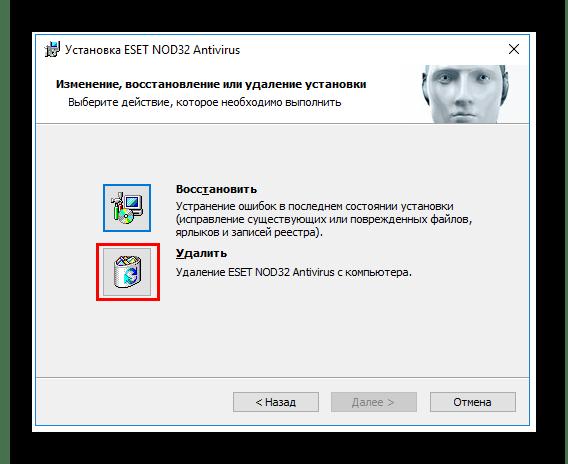 Выбор удаления антивирусной программы ESET NOD32 с помощью стандартного деинсталлятора