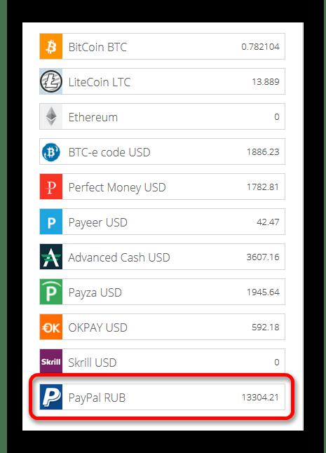 Выбор валюты для перевода - PayPal RUB