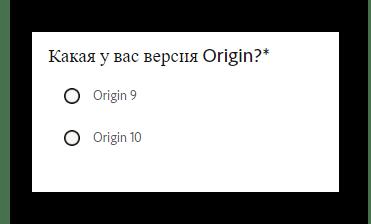 Выбор версии Origin при обращении к техподдержке EA