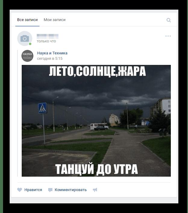 Выбор записи на странице ВКонтакте для выставления отметки