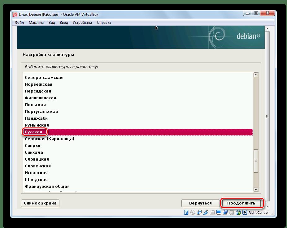 Выбор_раскладки_клавиатуры_VirtualBox_Debian