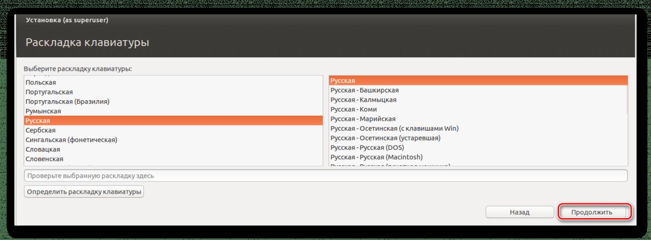 Выбор_языка_и_раскладки