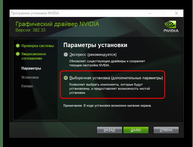 Выборочная установка драйверов NVIDIA