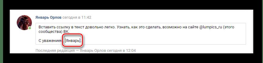 Выделение текста квадратными скобками для вставки ссылки ВКонтакте