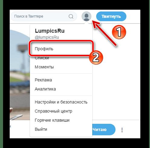 Выпадающее меню пользователя в сервисе микроблогов Twitter