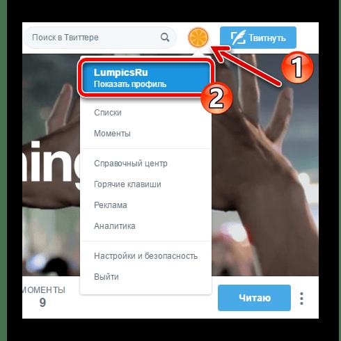 Выпадающее пользовательское меню в Твиттере