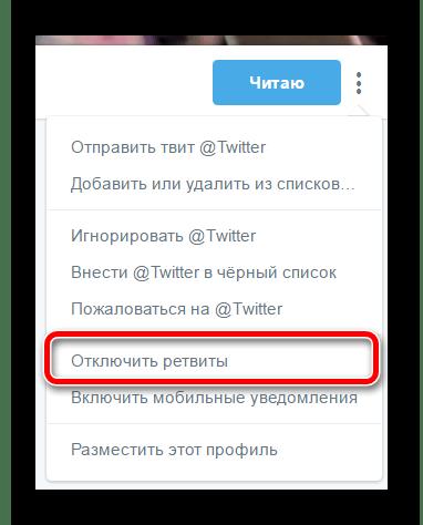 Выпадающий список меню в стороннем профиле Твиттер