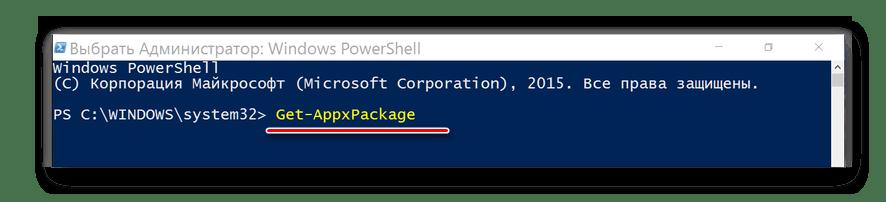 Вывод списка программ Windows в PowerShell