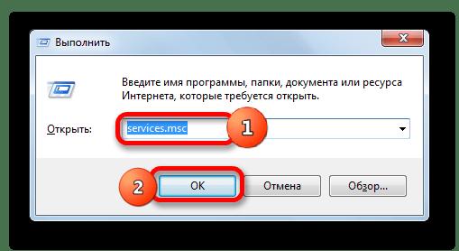 Вызов Диспетчера служб через окно Выполнить Windows 7