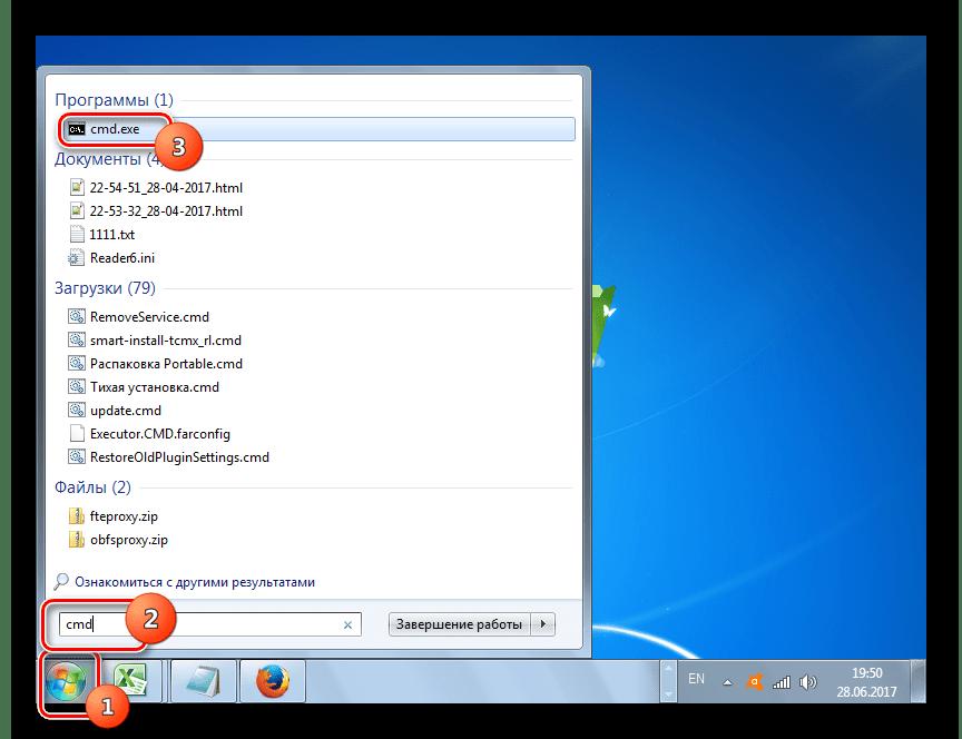 Вызов cmd.exe через окно поиска в Windows 7