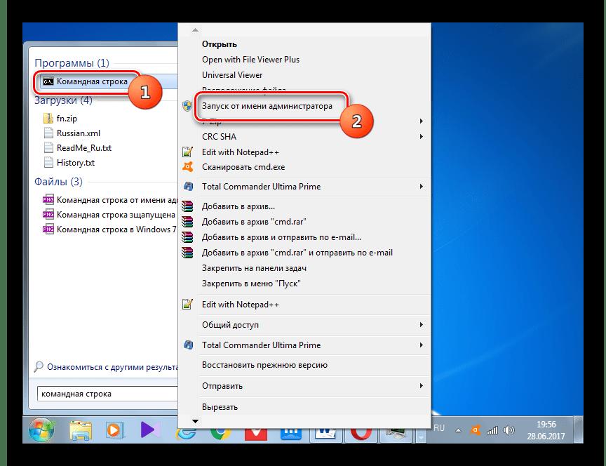 Вызов командной строки от имени администратора через окно поиска в Windows 7