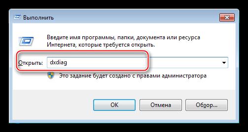 Вызов средства диагностики DirectX Windows из меню Выполнить