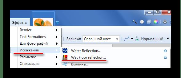 Wet Floor в Paint.NET