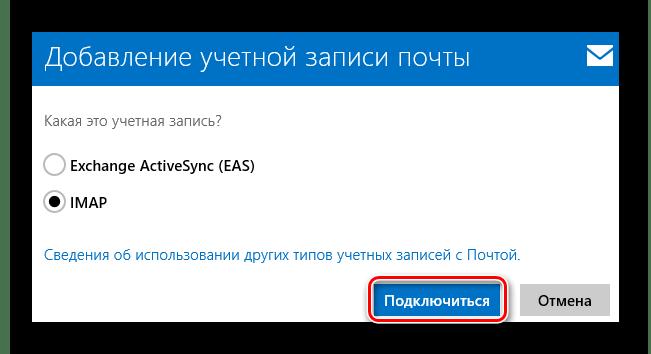 Windows 8 Добавление учетной записи почты