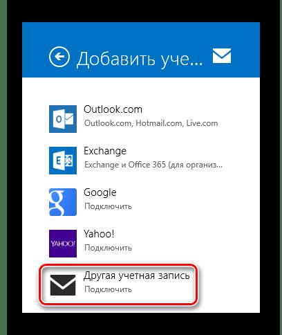 Windows 8 Другая учетная запись