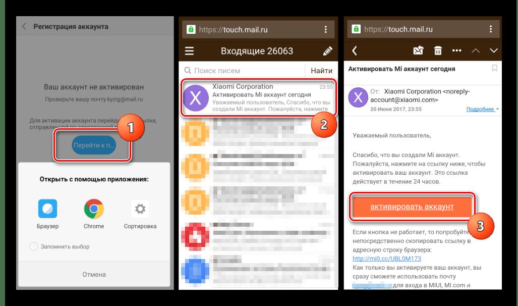 Xiaomi Активация Mi аккаунта по ссылке в письме