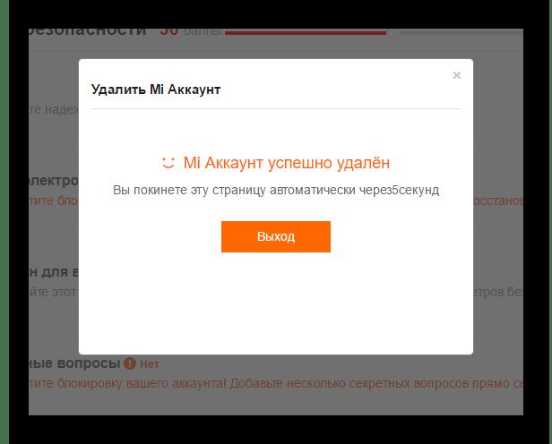 Xiaomi Mi Аккаунт удален полностью навсегда