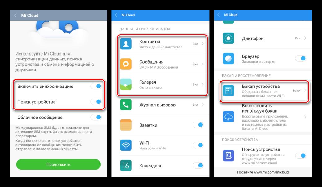 Xiaomi Mi аккаунт бэкап и синхронизация