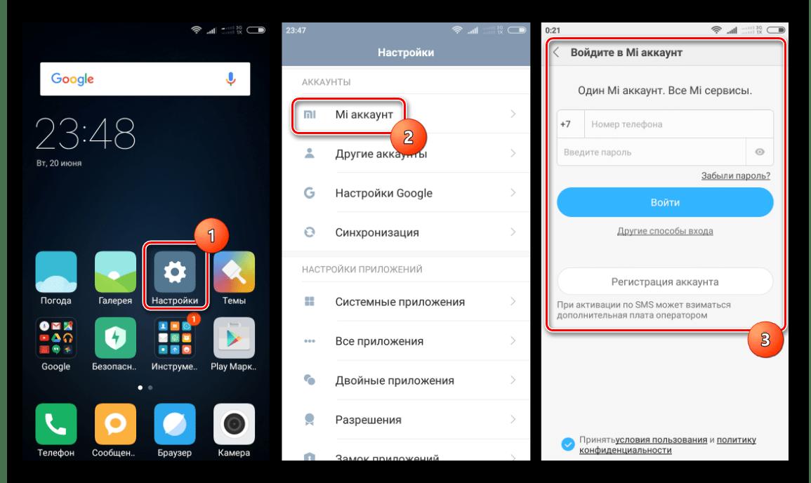 Xiaomi Настройки - Аккаунты - Mi Аккаунт