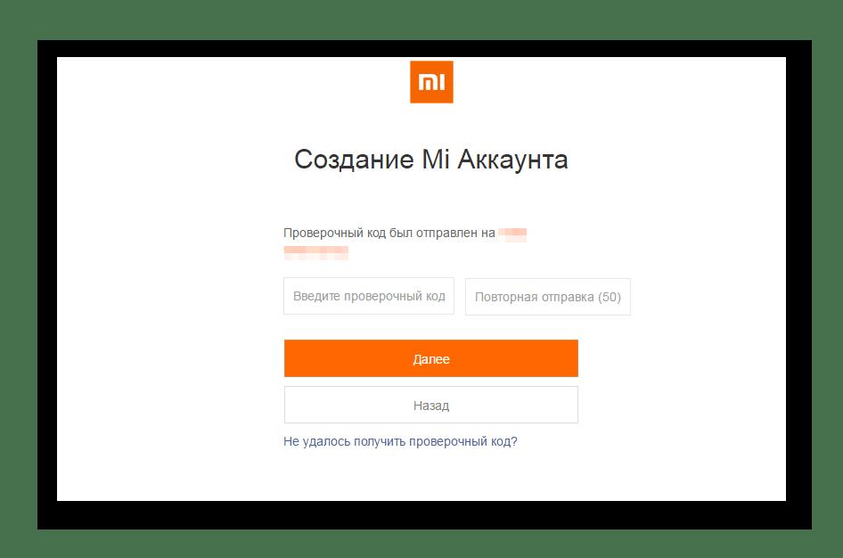 Xiaomi Созадние Mi Аккаунта подтверждение номера телефона через код в СМС
