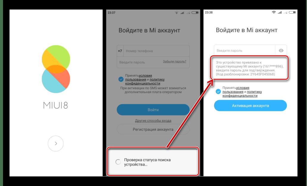 Xiaomi после сброса заблокирован Mi аккаунт