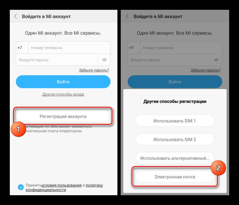 Xiaomi регистрация Mi аккаунта с телефона электронная почта