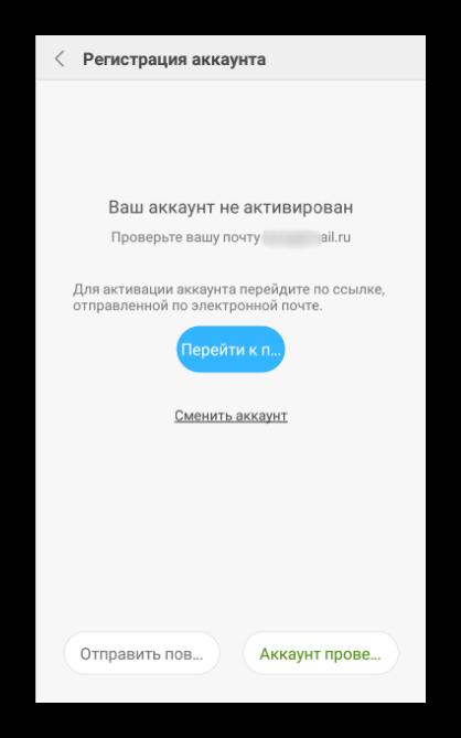 265aa13ee7f3 Xiaomi регистрация Mi аккаунта с телефона проверка эл.почты