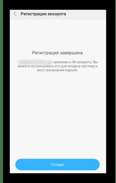 Xiaomi регистрация Mi аккаунта завершена с телефона