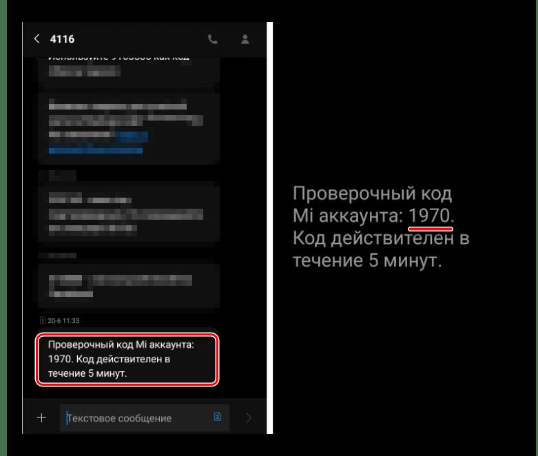 Xiaomi создание Mi аккаунта проверочный код в смс