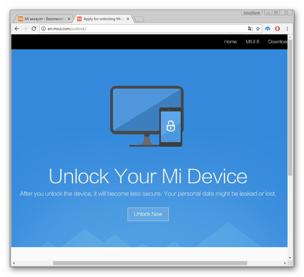 Xiaomi страница разблокировки загрузчика