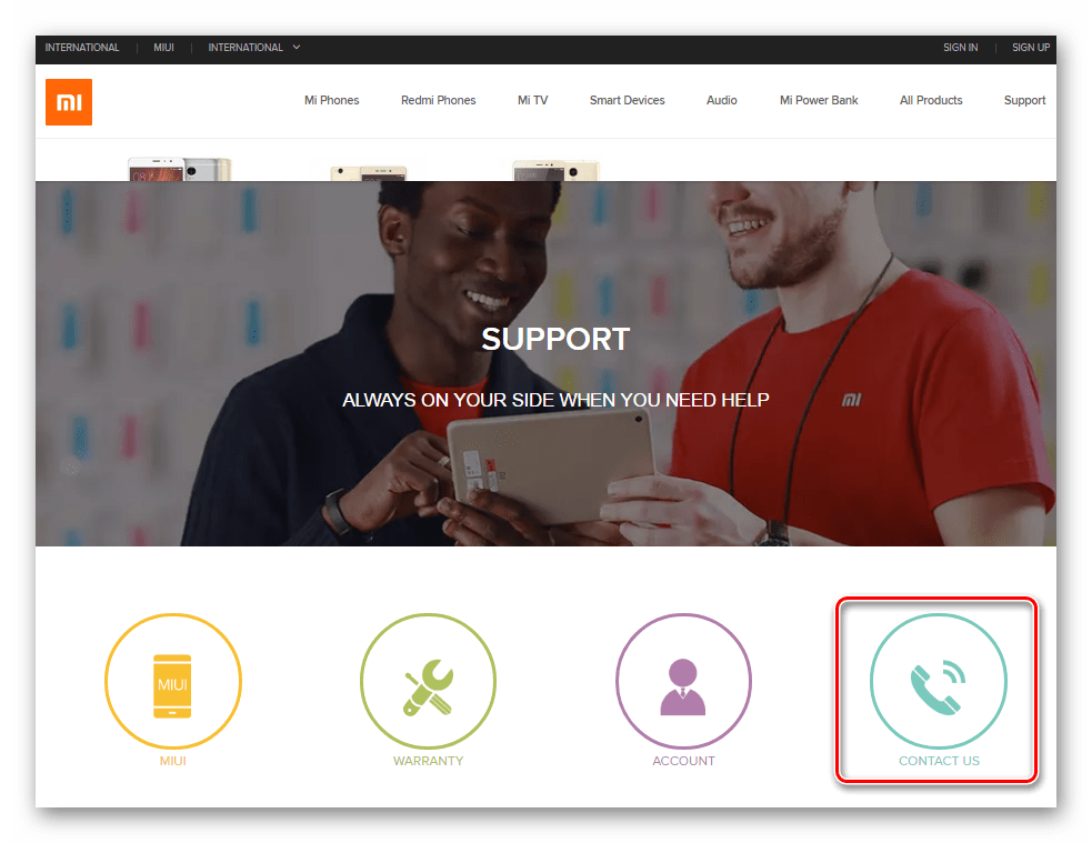 Xiaomi связаться с технической поддержкой через официальный сайт